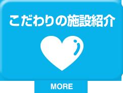top_kodawari_img1